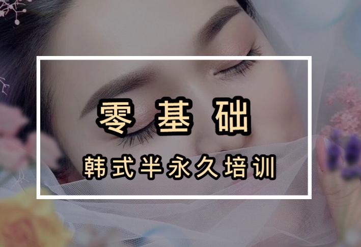 韩式纹绣创业全科班