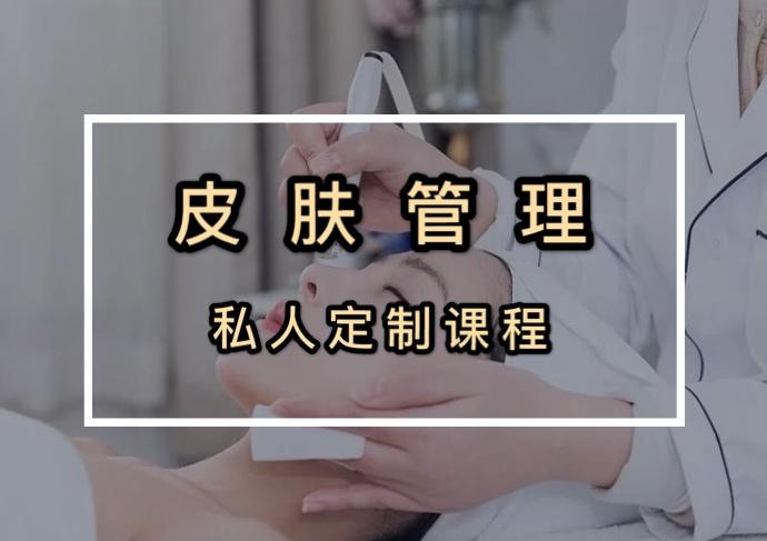 皮肤管理课程