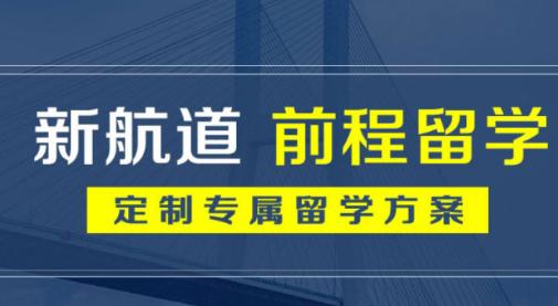 洛陽新航道出國留學申請服務
