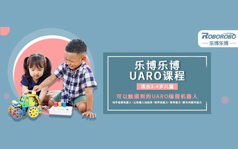 上海儿童机器人UARO编程培训班