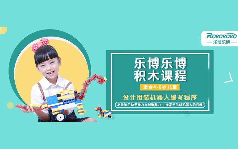 上海儿童机器人积木编程培训班