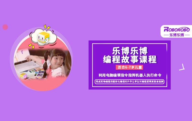 上海儿童机器人编程故事培训班