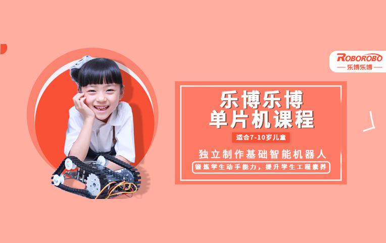 上海儿童机器人单片机编程培训班