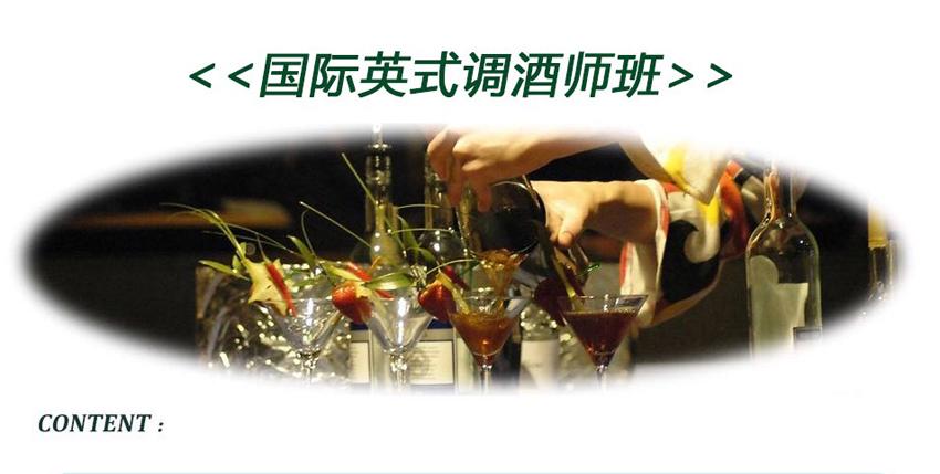 广州英式调酒师培训班