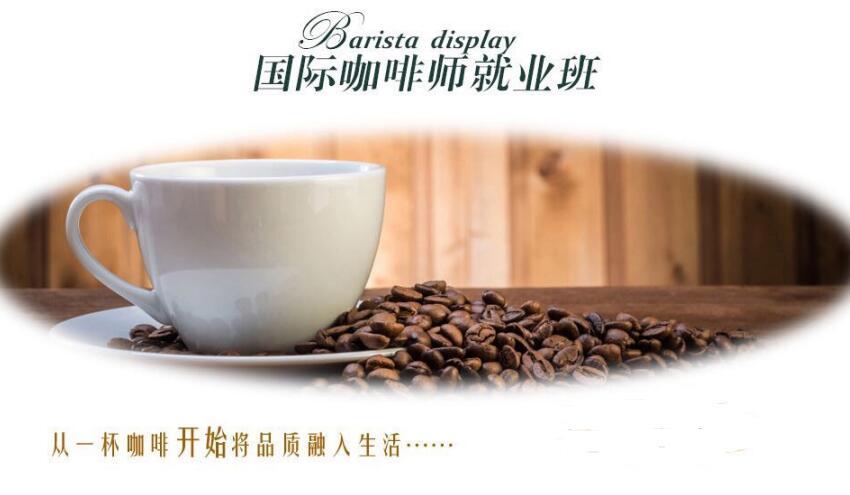廣州咖啡師就業班