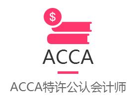 ACCA博学课程