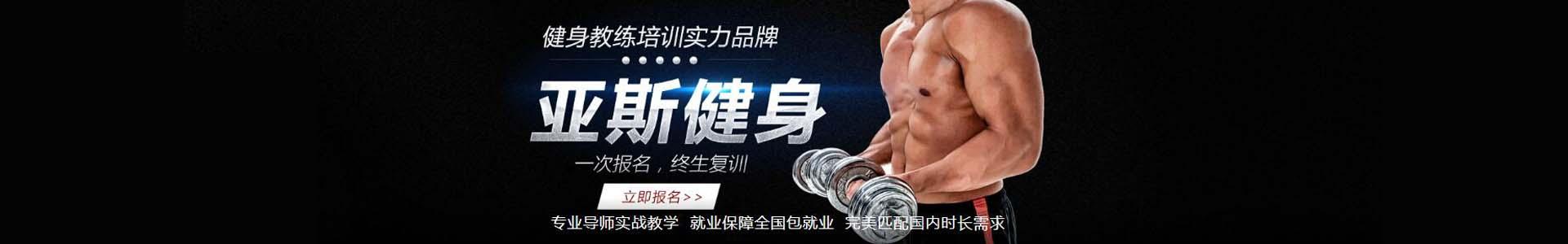 鄭州亞斯健身學院