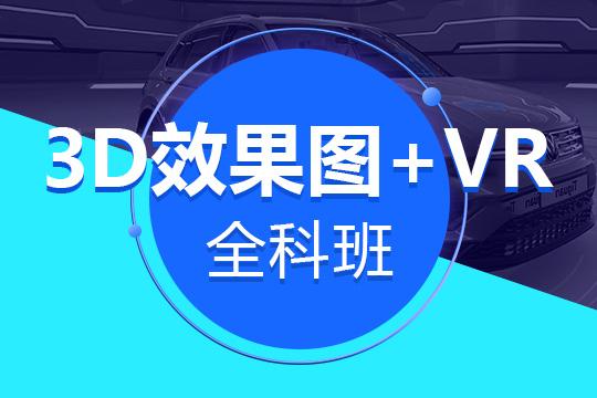 嘉定3D效果圖+VR全科班