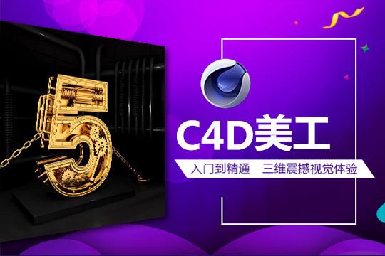 嘉定C4D美工設計培訓班