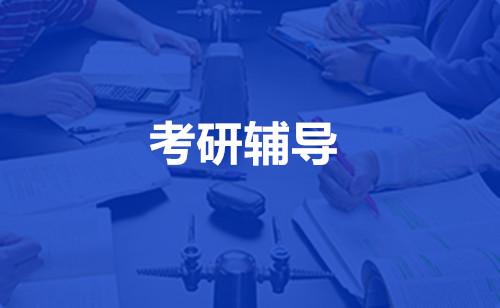 经济学考研辅导班