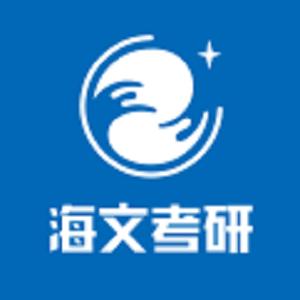陜西海文考研培訓學校