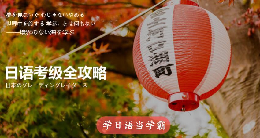 西安新視野日語培訓