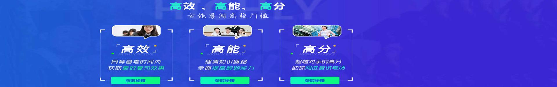 遼寧海文考研培訓學校