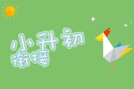 北京精銳教育小升初輔導