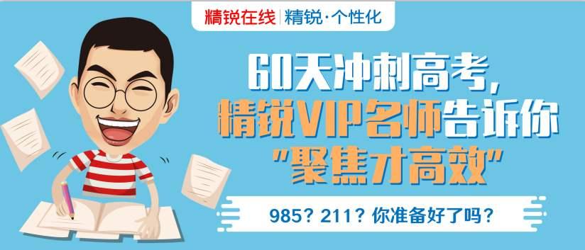 北京精銳教育高考1對1輔導