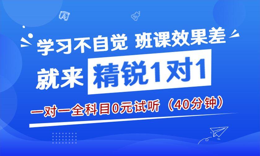 北京精銳教育中學培訓輔導
