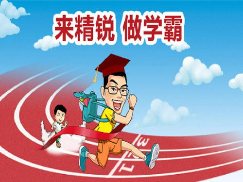 北京精銳教育中高考輔導培訓