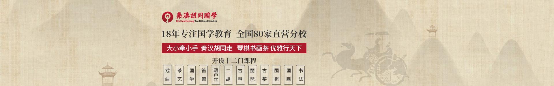 合肥秦漢胡同國學書院