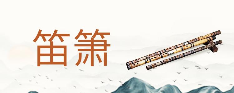 笛蕭葫蘆絲