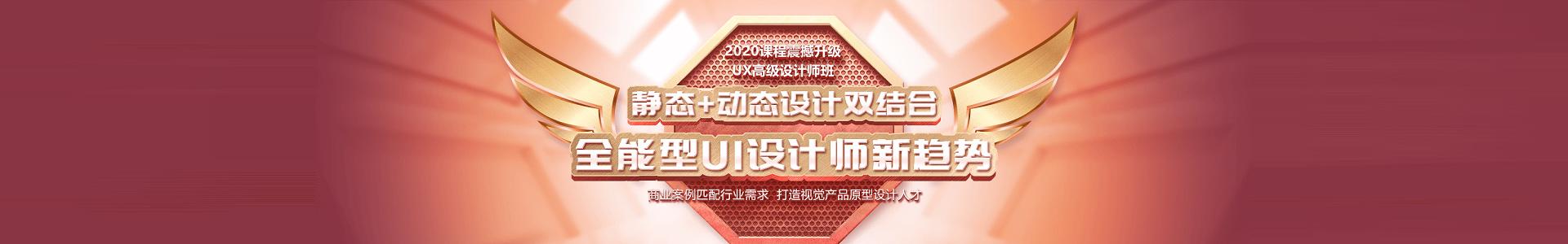 上海火星時代UI設計培訓學校
