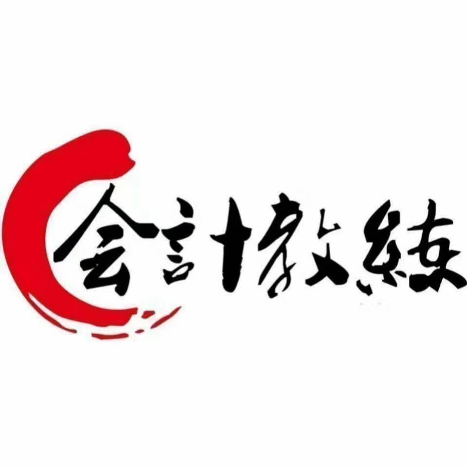 天华会计教练实操课程