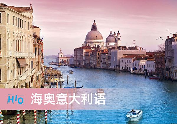 意大利語培訓