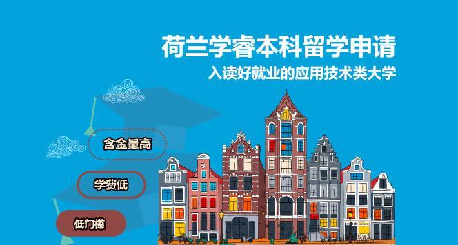 荷蘭留學申請項目