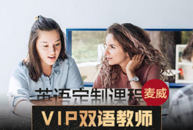 VIP双语教师英语定制课程