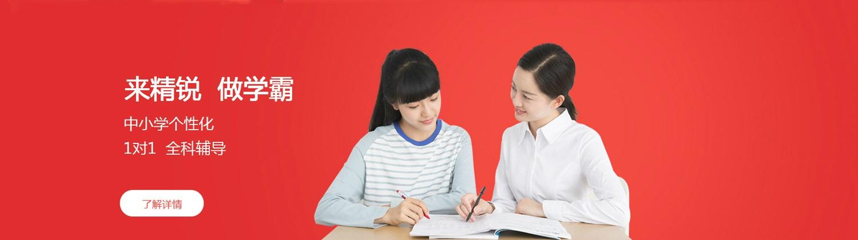 北京精銳教育