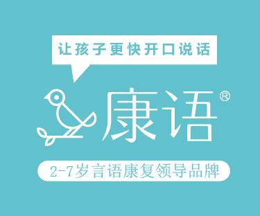 康语言语康复训练中心