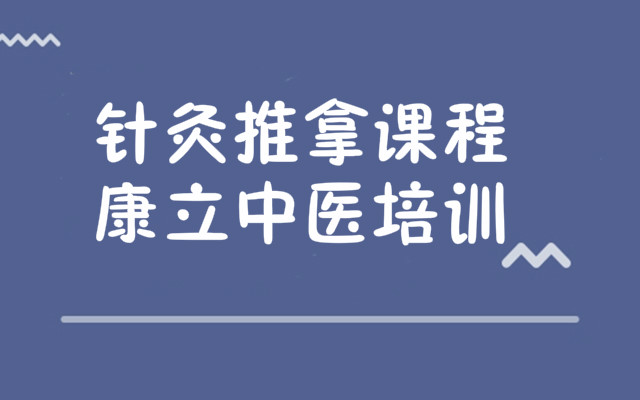 重庆针灸推拿培训班