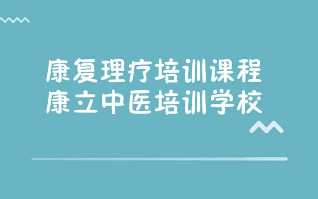 重庆康立教学模式