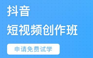 廣州抖音短視頻培訓班