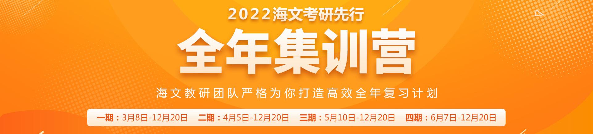 重庆海文考研教育