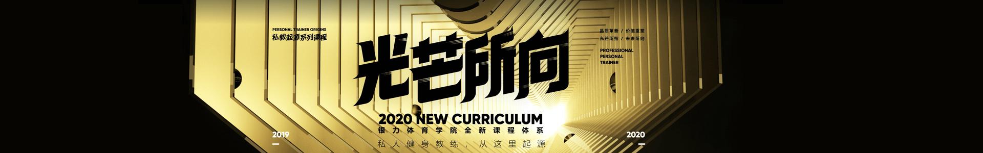 南京銀力健身教練培訓學校