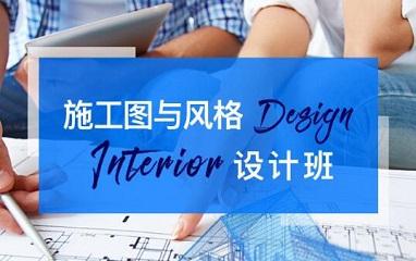 室内CAD施工图培训班