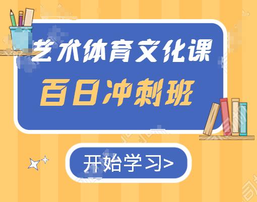 藝術體育文化課百日沖刺班
