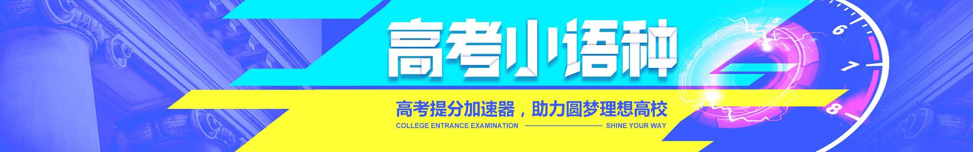 福州新通日語培訓學校