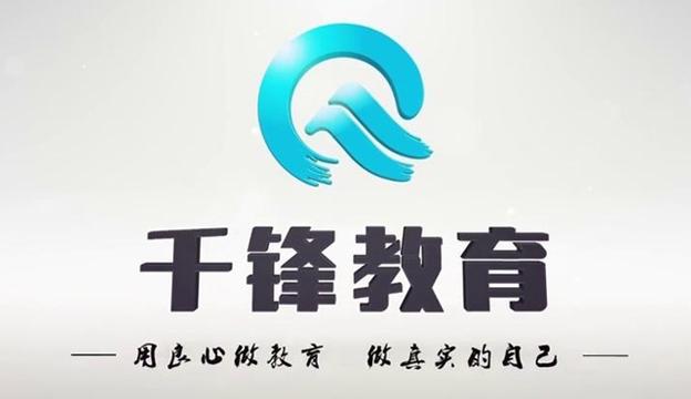 上海千鋒IT培訓學校