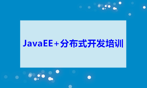 JavaEE+分布式开发培训