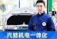 廣州汽車維修培訓學校