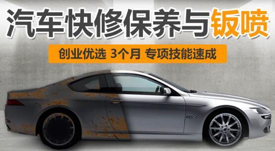 汽車快修保養與鈑噴