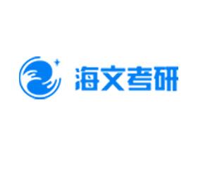 海文考研-重庆校区