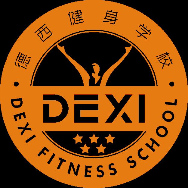 重庆德西健身教练培训学校