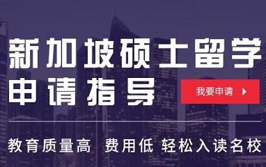 新加坡碩士留學申請指導