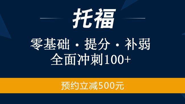 沈阳新航道托福假期班