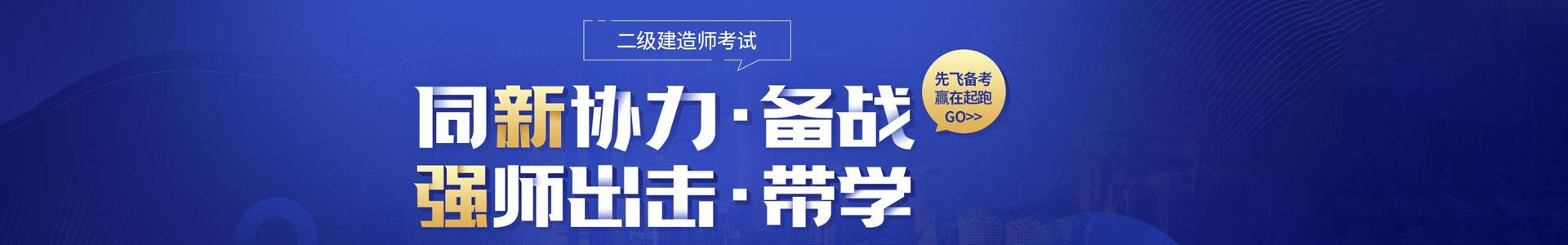 荆门二级建造师培训学校