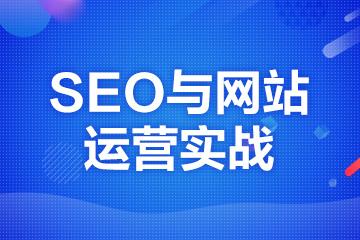 SEO与网站运营