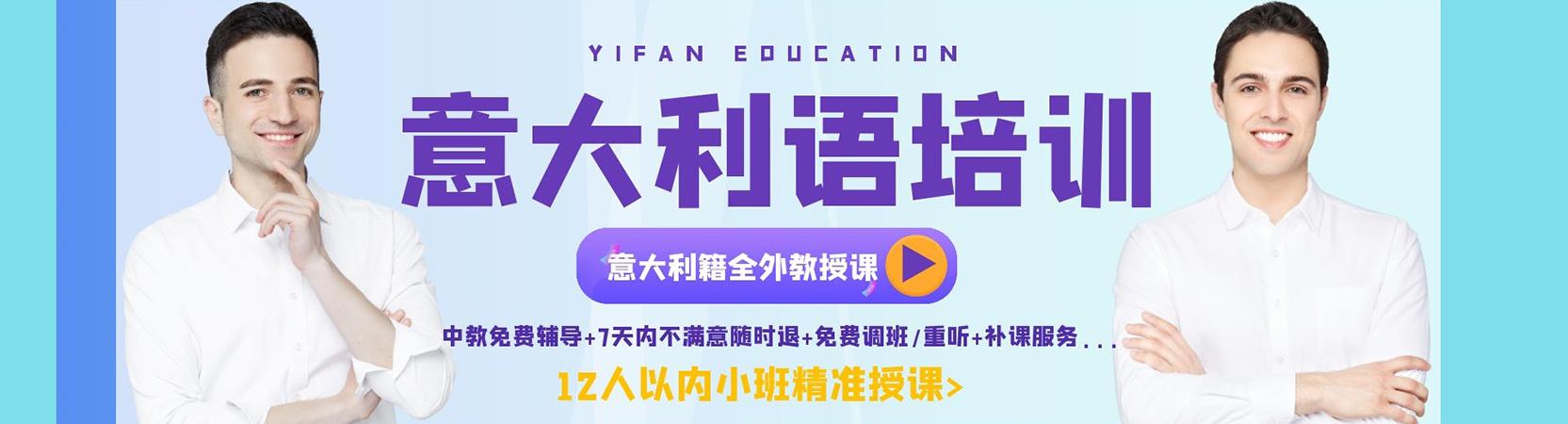 重庆意帆教育培训学校