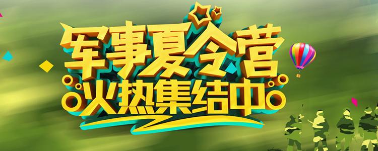上海青少年军事夏令营培训机构